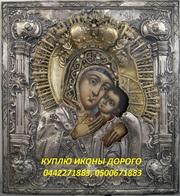 Куплю иконы,  киоты,  оклады,  церковную утварь. Продать икону дорого.